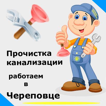 Очистка канализации в Череповце